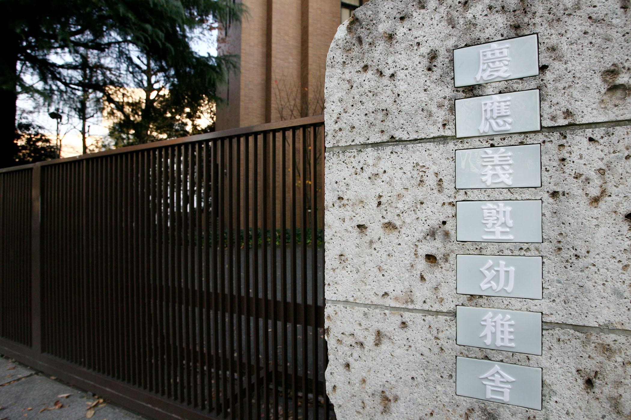 ハイスぺ男子の代名詞「慶應義塾幼稚舎」(C)コクハク