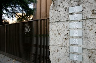 櫻井翔らハイブランドの巣 「慶應幼稚舎」男子の落とし方