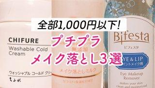 1000円以下!プチプラメイク落とし3選…基本を見直し美肌へ