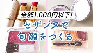 全部1000円以下 名品揃いのプチプラ「セザンヌ」で旬顔に♪