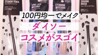話題の100円均一コスメ! ダイソー「URGLAM」がスタメン入り
