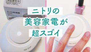 ニトリ美容家電は全部500円以下! ネイルはお家で超キレイ