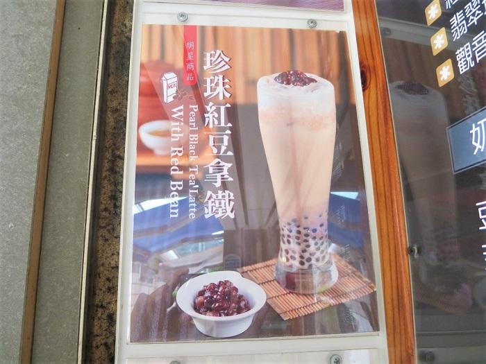 懐かしい味のタピオカ小豆ラテ(写真:インリン)
