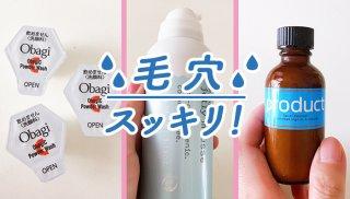 毛穴の悩み…毎日の洗顔で小鼻の毛穴汚れをスッキリさせよう