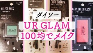 「URGLAM」でメイク完成 100均ダイソーコスメを追加購入