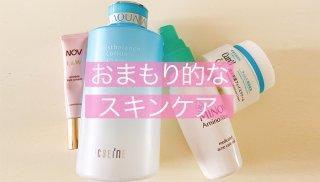 肌に優しいから安心スキンケア! お守り的な基礎化粧品4選