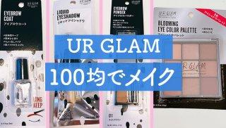 ダイソー「URGLAM」毎日のメイクを100円均一でレベルアップ