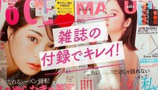 雑誌の付録が最高! ミノンのフルセットとSUQQU新リップ3色