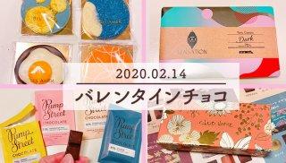 """2020年バレンタインデー 2000円以下の""""あげる人別チョコ""""4選"""
