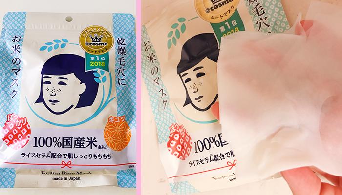 毛穴撫子 お米のマスク(10枚入り) 650円(税抜)/(写真:canちゃん)
