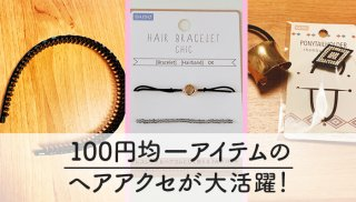 100円均一のヘアアクセが高見え! 使い勝手が良くて大活躍