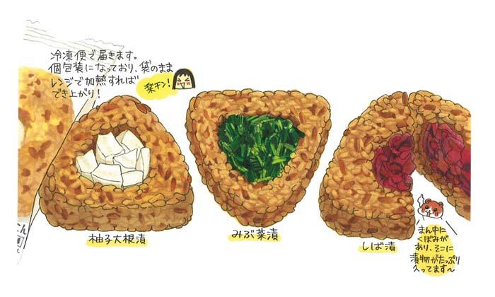 イラスト:たかはしみき(「おうちでしあわせ 日本全国まるごとおとりよせ便」より=以下同)