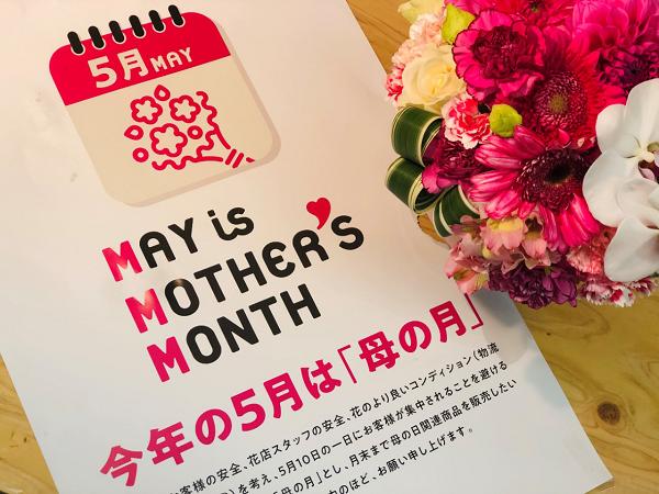 「お母さんありがとう」