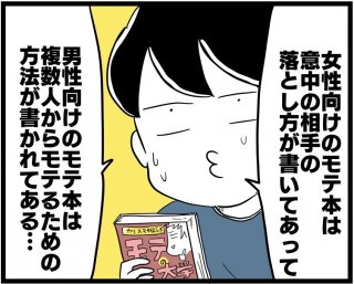 """浮気男にウンザリ…悩む女性に伝えたい""""男の恋愛本""""がヤバイ"""