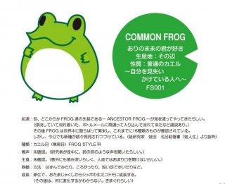 キャラクターのカエルもびっくり!おもしろいカエルの世界