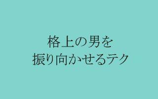 """社会的地位の高い男にビビビ!""""スペック格差""""恋愛㊙成就テク"""