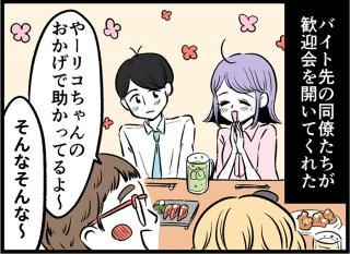 """もう当分恋愛は無理…自分で""""恋愛ブロック""""かけてませんか?"""