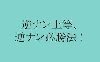 """よっ、逆ナン必勝法♡彼を振り向かせる""""恋愛セールス""""4カ条"""
