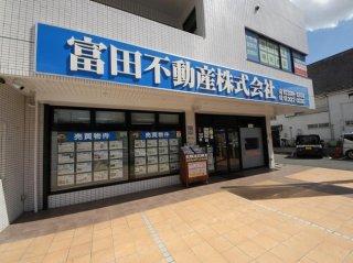 土地・家を買う人必見!千葉県市川市「富田不動産」の魅力