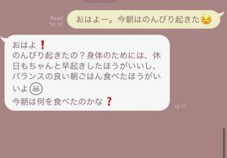 """タイプ別に解説…交際後に""""面倒彼氏""""になる男のLINEの特徴"""