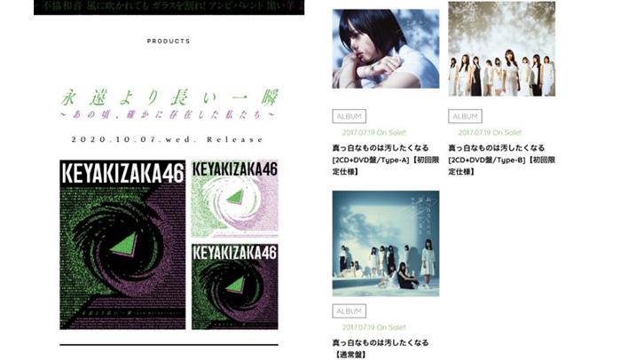 """ファンから大不評のベストアルバムジャケット3種(左)。1stアルバム(右)のようにタイプ別にメンバー写真を載せるだけで""""全タイプジャケ買い""""はもっと増えたはず…/欅坂46公式サイトより"""