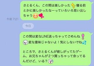 """LINE未読スルー後の対処法!""""最後のLINE""""で判断を"""