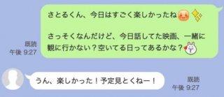 """やっぱり脈なし?男性が""""恋愛対象外""""の女性に送るLINE4選"""