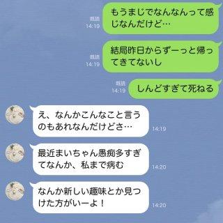 """恋愛相談が女友達とのケンカに発展した""""痛すぎるLINE3選"""""""