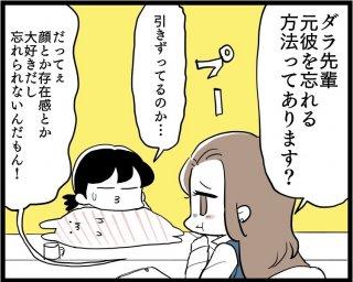 元カレが結婚…!つらいモヤモヤを早く忘れる「近道」とは?