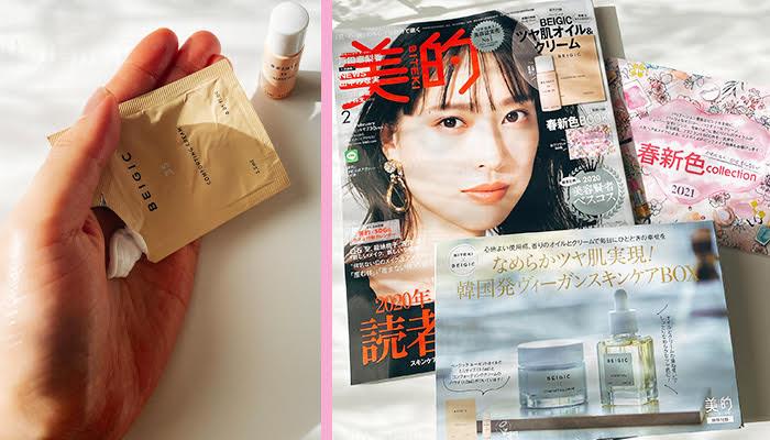 美的 BITEKI 2021年2月号/730円(税込) /(写真:canちゃん)