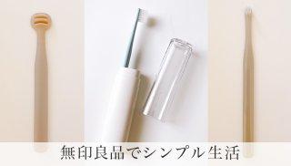 無印良品の歯ブラシをレポート!シンプルで暮らしもスッキリ