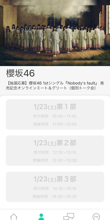 坂道系個別トーク会には指定の「forTUNE meets」アプリが必要。受付時間になると参加する部がタップできるようになる/「forTUNE meets」アプリより