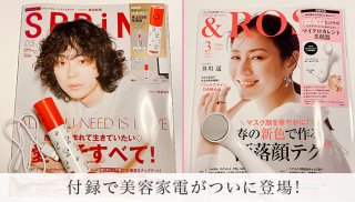 雑誌の付録に美容家電が登場! 加湿器&美顔器でツヤ肌に♡