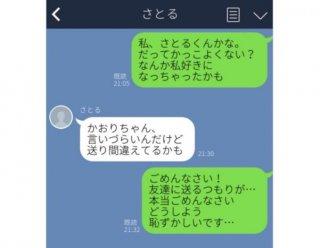 """""""わざと間違いLINE""""はバレる!送ってはいけない内容5選"""