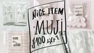 無印良品100円以下の優秀アイテム5選♡生活をちょっと豊かに