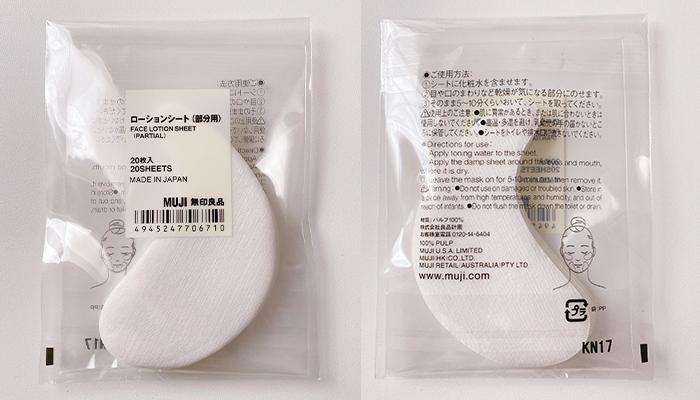 ローションシート(部分用)20枚入/¥100(税込)/(写真:canちゃん)