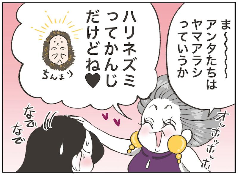 (漫画:おくげちゃん)