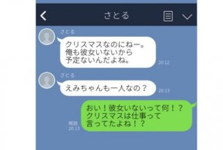"""浮気やウソ発覚…彼から送られてきたドン引き""""誤爆LINE""""9選"""