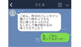"""思わずゾワ〜ッ…勘違い男性からの""""背筋が寒くなるLINE""""6選"""