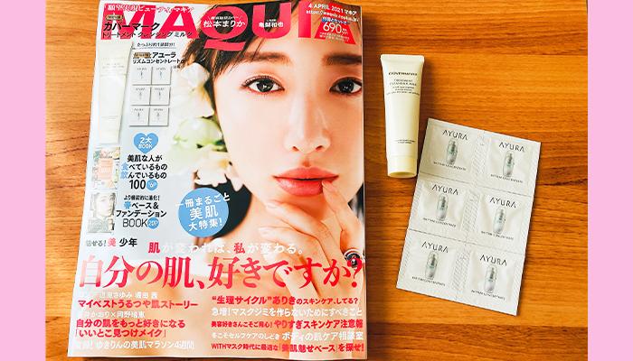 MAQUIA マキア 2021年 4月号 通常版 /690円(税込)/(写真:canちゃん)