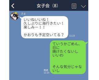 """""""空気読めない女性""""がやらかしたグループLINE自爆内容6選!"""
