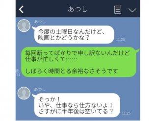 """""""空気読めない男性""""のLINEにうんざり…未読無視した内容6選"""