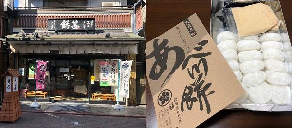 あべ川餅 18個入り 700円(C)コクハク