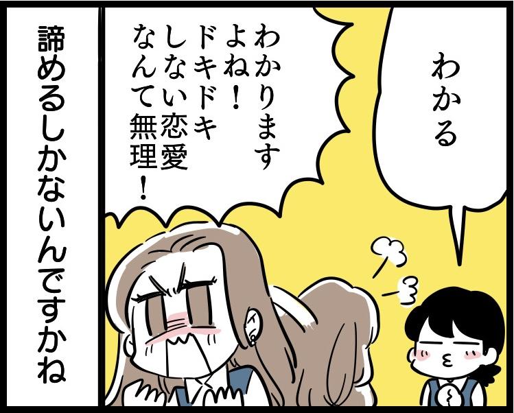 (漫画:若林杏樹)