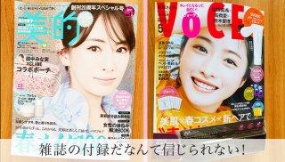 美容感度UP♡ 雑誌の豪華付録で最新&高級コスメが試せる!
