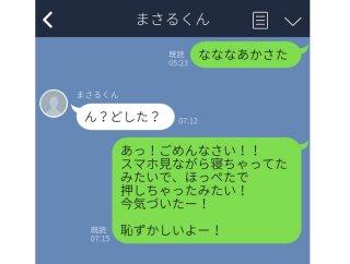 """好きな人に""""わざと誤送信""""LINE♡したたか女性の究極テク5選"""