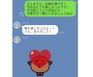 """男性から届いた""""意味深LINE""""5選…これってどういう意味!?"""