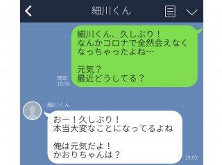 コロナ禍のLINE恋愛術5選♡彼との距離をぐっと縮めよう