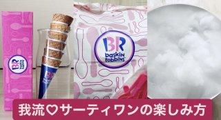 我流♡サーティワンアイスクリームの楽しみ方 2021.4.22(木)