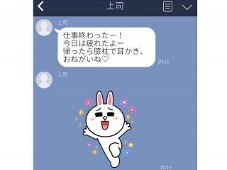 上司が誤爆LINE…うっかり部下に送った赤面モノの内容5選!